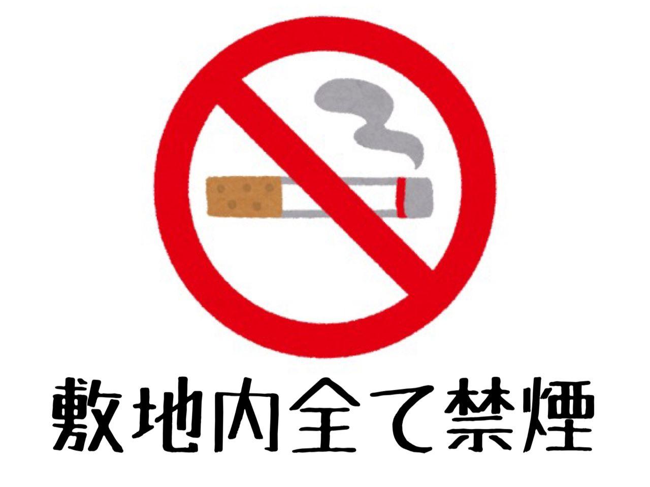 山口県宇部市のはるおかスイミングスクール宇部校禁煙🚭