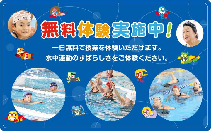 無料体験実施中!水中運動のすばらしさをご体験ください。