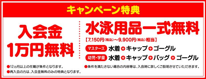 キャンペーン特典 入会金1万円無料 水泳用品一式無料
